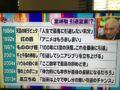ワイドナショー(フジテレビ)宮崎駿の引退宣言撤回ネタを誤報し炎上